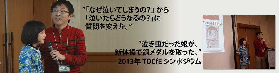 教育のためのTOC