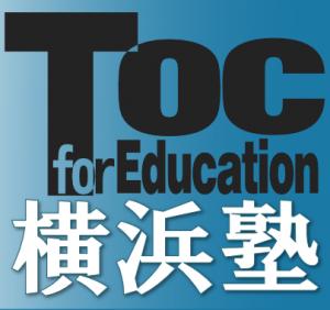 TOCfE横浜塾ロゴ_96dpi